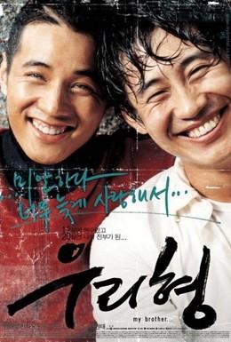 Постер фильма Мой брат (2004)