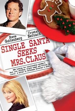Постер фильма Одинокий Санта желает познакомиться с миссис Клаус (2004)