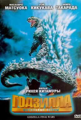 Постер фильма Годзилла: Финальные войны (2004)