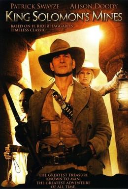 Постер фильма Копи царя Соломона (2004)