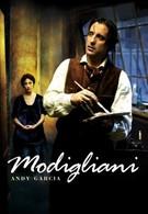 Модильяни (2004)