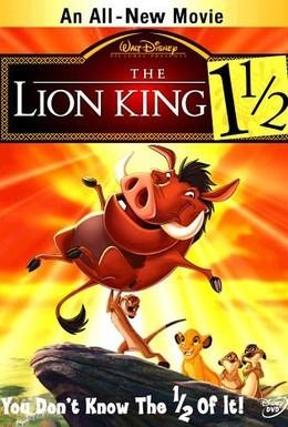 Постер фильма Король Лев 3: Акуна Матата (2004)