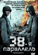 38-я пaраллель (2004)