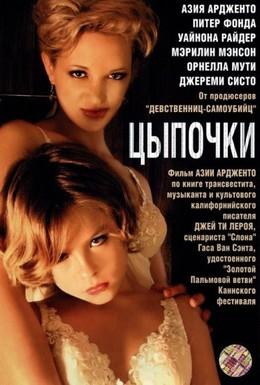 Постер фильма Цыпочки (2004)
