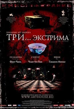 Постер фильма Три... экстрима (2004)