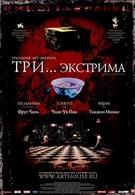 Три... экстрима (2004)