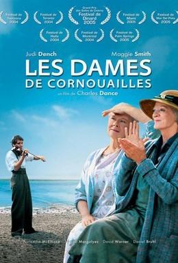 Постер фильма Дамы в лиловом (2004)