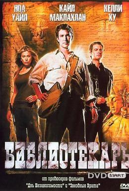 Постер фильма Библиотекарь: В поисках копья судьбы (2004)