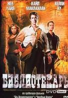 Библиотекарь (2004)
