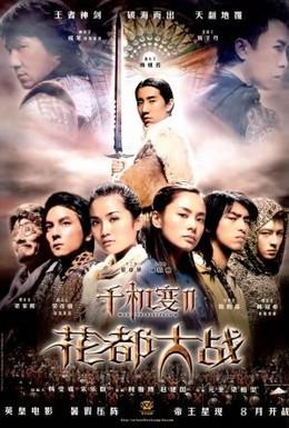 Постер фильма Хроники Хуаду: Лезвие розы (2004)