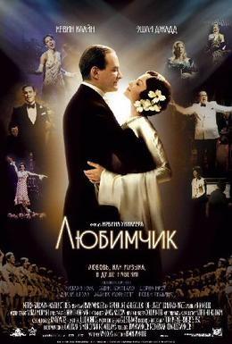 Постер фильма Любимчик (2004)