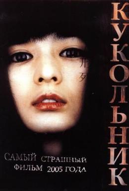Постер фильма Кукольник (2004)