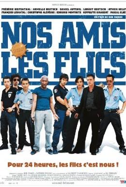 Постер фильма Холостой выстрел (2004)