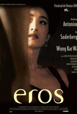 Постер фильма Эрос (2004)