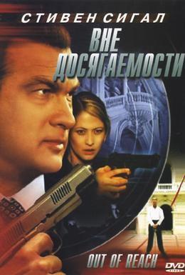 Постер фильма Вне досягаемости (2004)