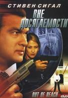 Вне досягаемости (2004)