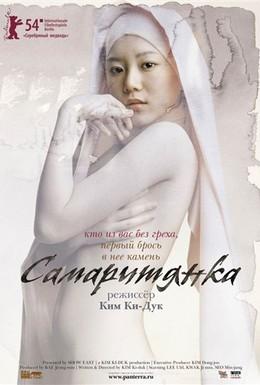 Постер фильма Самаритянка (2004)