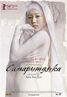 Самаритянка (2004)