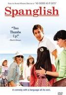 Испанский-английский (2004)