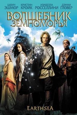 Постер фильма Волшебник Земноморья (2005)