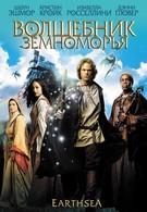 Волшебник Земноморья (2005)