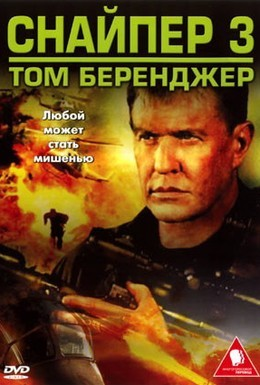 Постер фильма Снайпер 3 (2004)