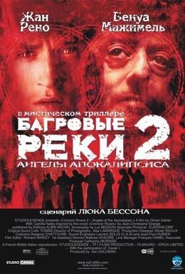 Постер фильма Багровые реки 2: Ангелы апокалипсиса (2004)