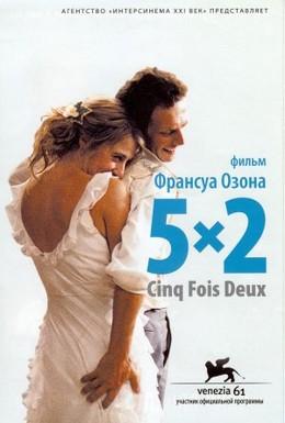 Постер фильма 5x2 (2004)
