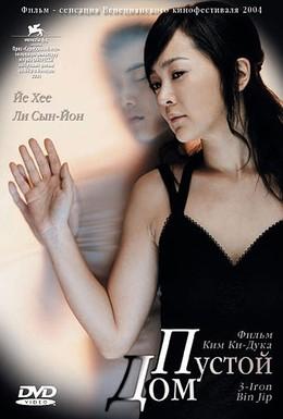 Постер фильма Пустой дом (2004)