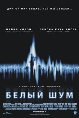 Постер фильма Белый шум (2005)