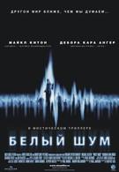 Белый шум (2005)