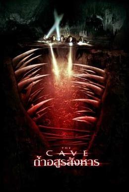 Постер фильма Пещера (2005)