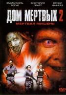 Дом мёртвых 2: Мёртвая мишень (2005)