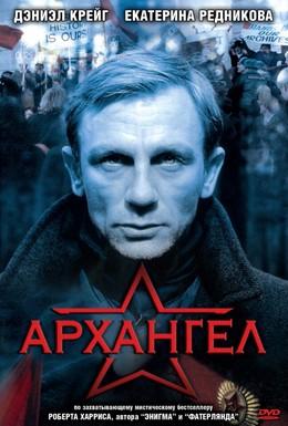 Постер фильма Архангел (2005)
