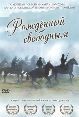 Постер фильма Рожденный свободным (2005)