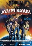 Всем хана! (2005)