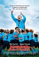 Бей и кричи (2005)