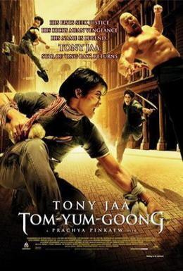 Постер фильма Честь дракона (2005)