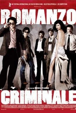 Постер фильма Криминальный роман (2005)