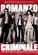 Криминальный роман (2005)