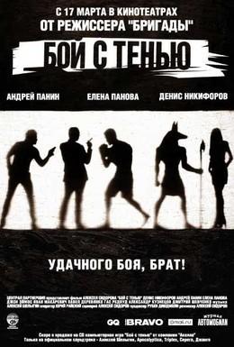 Постер фильма Бой с тенью (2005)