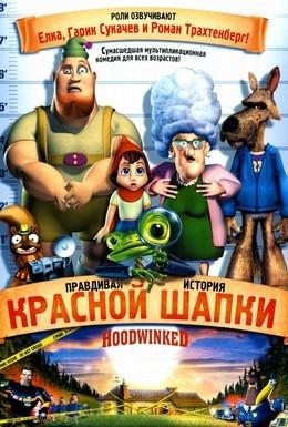 Постер фильма Правдивая история Красной Шапки (2005)