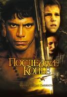 Последнее копьё (2005)