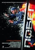 Побег (2005)