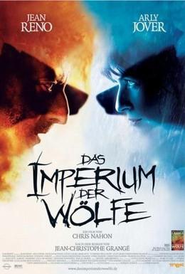 Постер фильма Империя волков (2005)