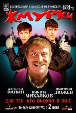 Постер фильма Жмурки (2005)
