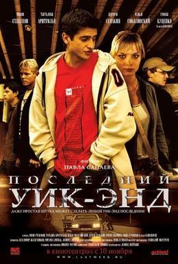 Постер фильма Последний уик-энд (2005)