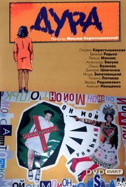 Постер фильма Дура (2005)