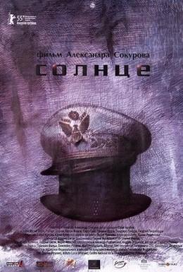 Постер фильма Солнце (2005)