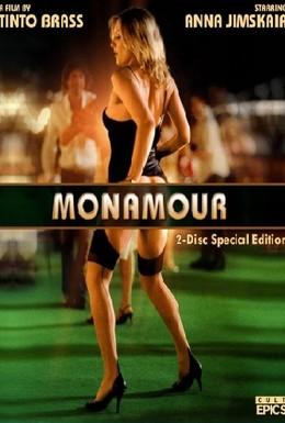 Постер фильма Monamour: Любовь моя (2006)